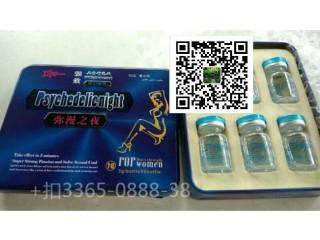 WeChat号 yyq21201635出售弥漫之夜 蓝精灵 丘比特 银狐 东京热 GHB DDK DDC K3粉 各类型迷昏 催情 兴奋剂 春药